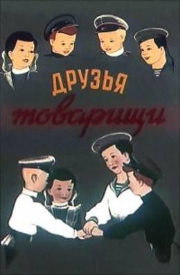 Друзья-товарищи (1951) смотреть онлайн