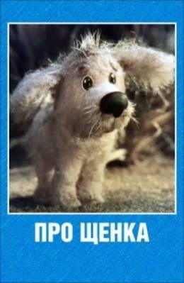 Про щенка (1979) смотреть онлайн
