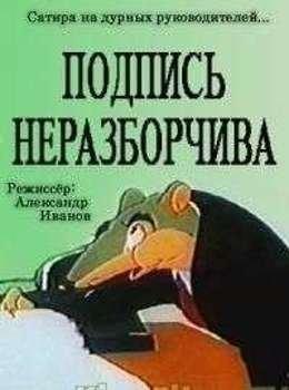 Подпись неразборчива (1954) смотреть онлайн