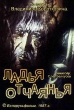 Ладья отчаянья (1987) смотреть онлайн