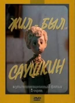 Жил-был Саушкин (1981) смотреть онлайн