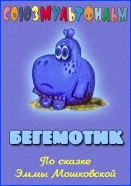 Бегемотик (1975) смотреть онлайн