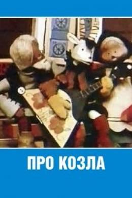 Про козла (1960) смотреть онлайн