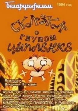 Сказка о глупом цыпленке (1994) смотреть онлайн