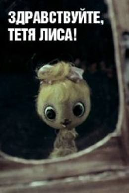 Здравствуйте, тетя Лиса! (1974) смотреть онлайн