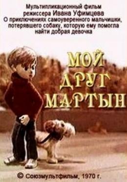 Мой друг Мартын (1970) смотреть онлайн