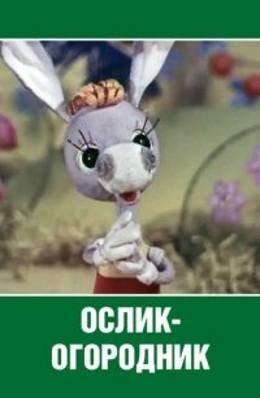 Ослик-огородник (1974) смотреть онлайн