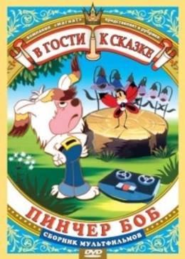 Пинчер Боб и семь колокольчиков (1984) смотреть онлайн