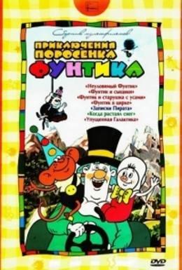Фунтик в цирке (1988) смотреть онлайн