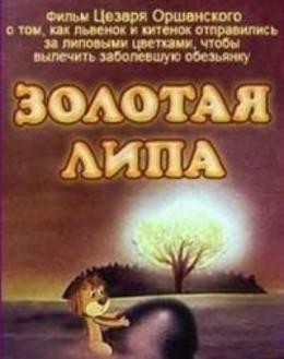 Золотая липа (1980) смотреть онлайн