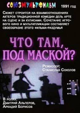 Что там под маской? (1991) смотреть онлайн
