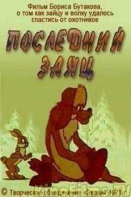 Последний заяц (1971) смотреть онлайн