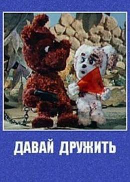 ����� ������� (1979)