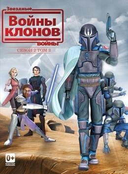 Звездные войны: Войны клонов смотреть онлайн