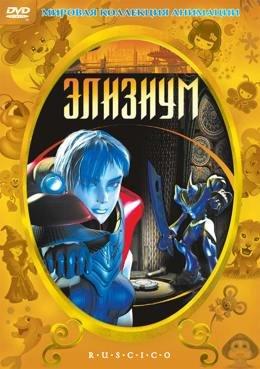 Элизиум (2002) смотреть онлайн
