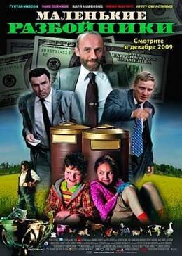 Маленькие разбойники (2009) смотреть онлайн