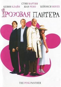 Розовая пантера (2006) смотреть онлайн