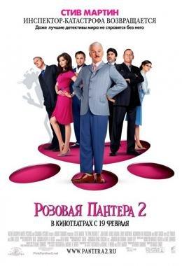 Розовая пантера 2 (2009) смотреть онлайн