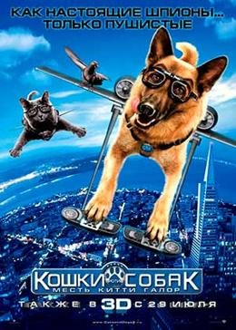 Кошки против собак 2 Месть Китти Галор (2010) смотреть онлайн