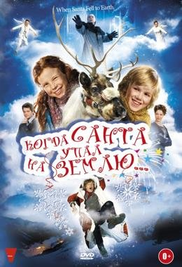 Когда Санта упал на Землю (2011) смотреть онлайн