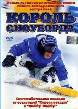 Король сноуборда (2003) смотреть онлайн