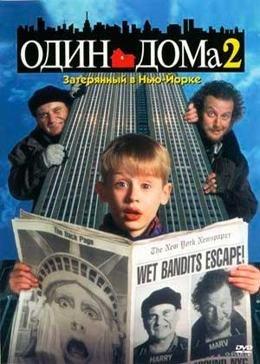 Один дома 2 Затерянный в Нью-Йорке (1992) смотреть онлайн