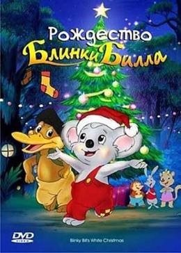 Рождество Блинки Билла (2005) смотреть онлайн