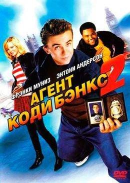 кейси под прикрытием 2 сезон 1 2 серия на русском