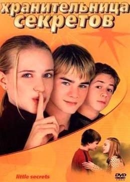 Хранительница секретов (2001) смотреть онлайн