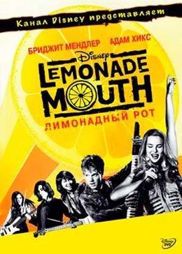 Лимонадный рот (2011) смотреть онлайн