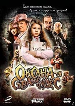 Оксана в стране чудес (2011) смотреть онлайн