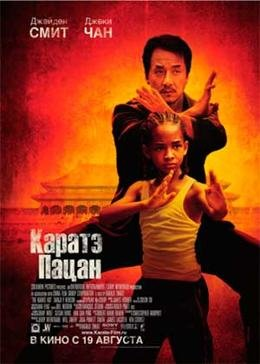 Каратэ-пацан (2010) смотреть онлайн