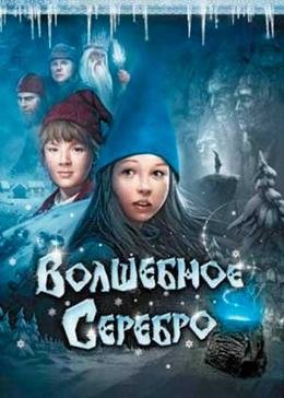 Волшебное серебро (2009) смотреть онлайн