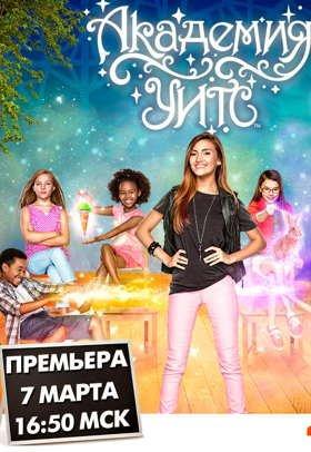 Академия Уитс 1,2 сезон смотреть онлайн