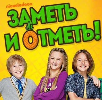������� ���������� ����� �� Nickelodeon