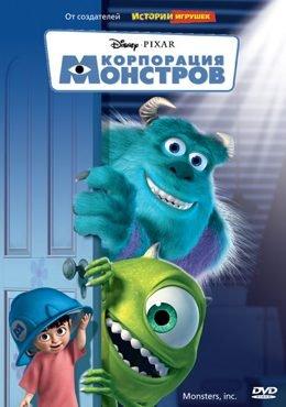 Корпорація монстрів (2001) смотреть онлайн