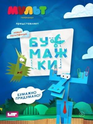 Бумажки (мультсериал Россия) смотреть онлайн