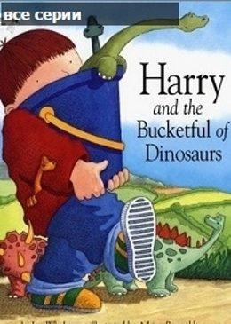 Гарри и его ведро с динозаврами смотреть онлайн