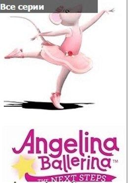 Ангелина Балерина. История продолжается смотреть онлайн
