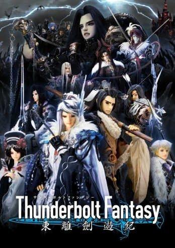 Thunderbolt Fantasy: Touri-ken Yuuki / �������� �������� 2016