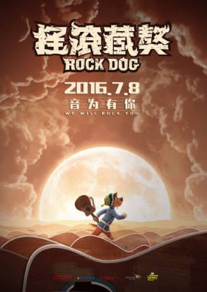 Рок дог / Rock Dog (2017) смотреть онлайн