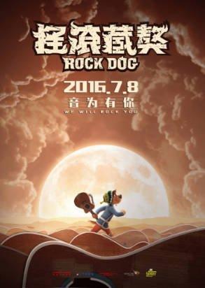 ��� ��� / Rock Dog (2016)