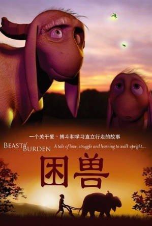 Вьючное животное / Beast of Burden (2017) смотреть онлайн