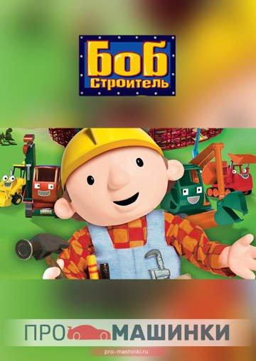 Боб строитель 2016 смотреть онлайн