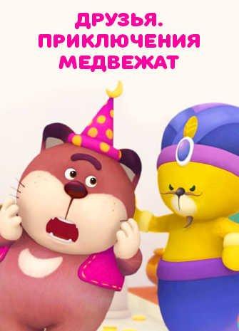 Друзья приключения медвежат смотреть онлайн