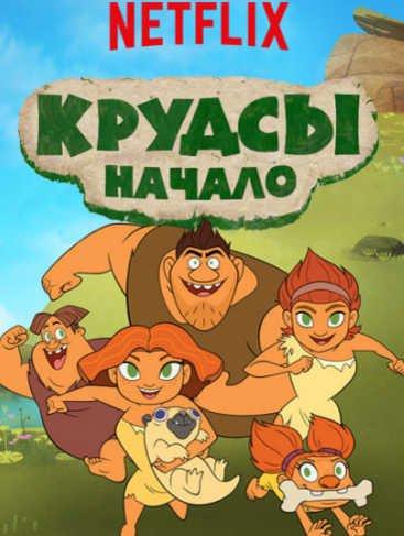 Семейка Крудс / Начало 2 сезон смотреть онлайн