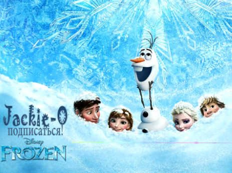 Картинка к мультфильму Frozen OST Let It Go (Jackie-O Russian Version)