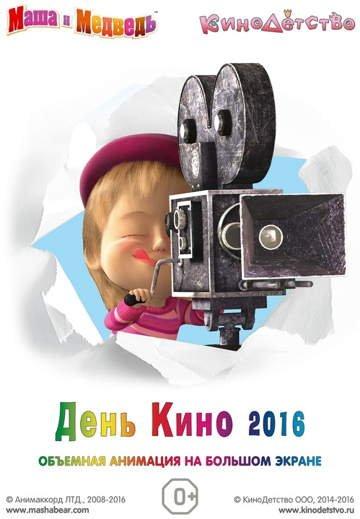 Маша и медведь. День кино (2016) смотреть онлайн