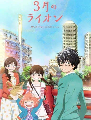 3-Gatsu no Lion / Мартовский лев 1,2 сезон смотреть онлайн