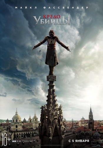 Кредо убийцы / Assassin's Creed (2017) смотреть онлайн